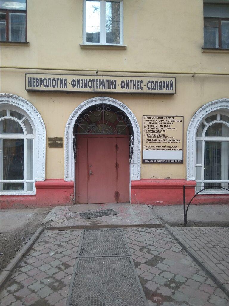 Центр реабилитации и восстановительной медицины», адрес ул.ленина 8, в реутове центр реабилитации омский инн