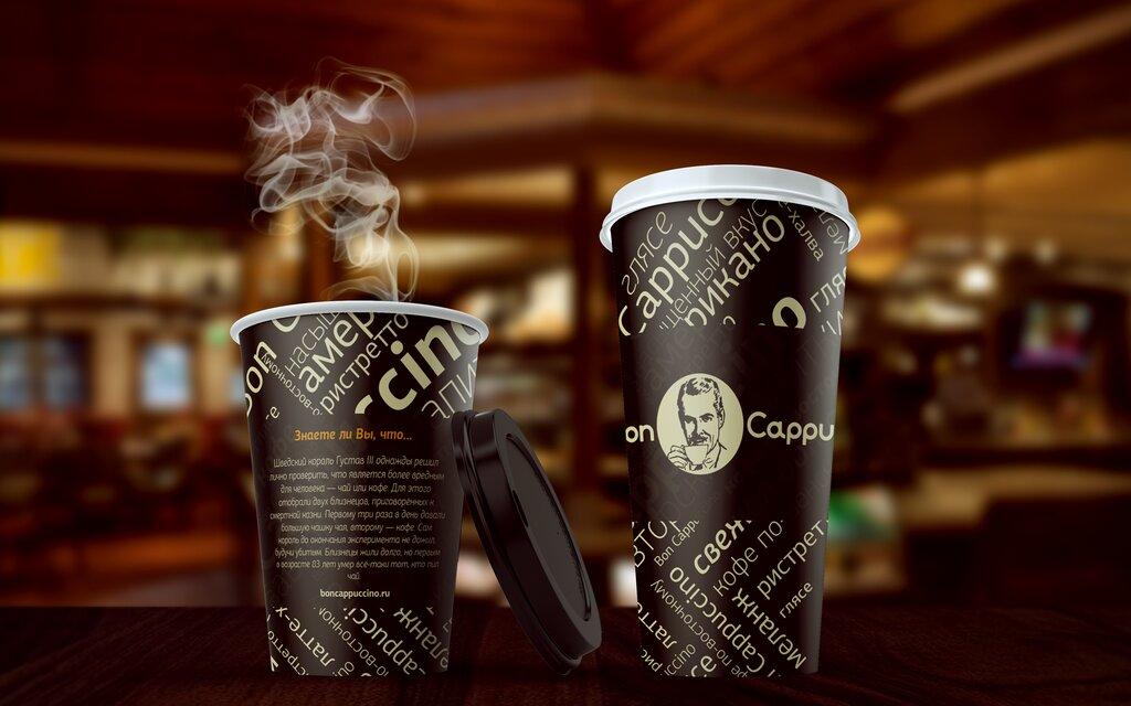 картинки рекламы кофе с собой нажмите