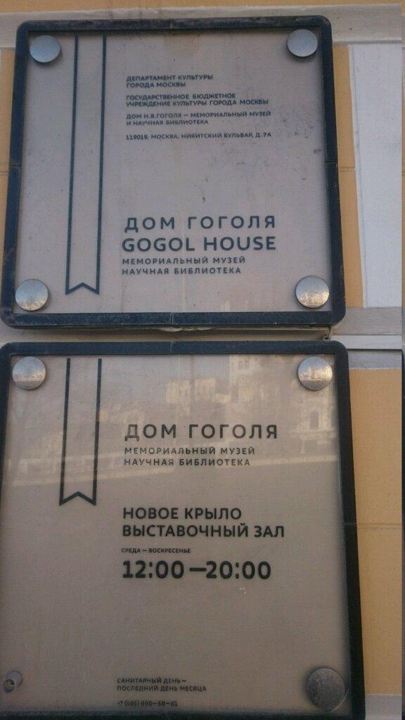 выставочный центр — Новое крыло Дома Гоголя — Москва, фото №7
