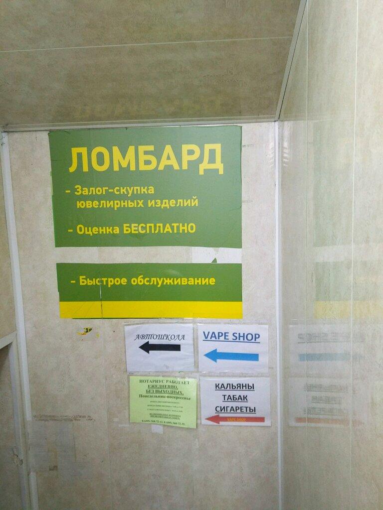 Ломбард кредитникъ москва автосалоны москва отзывы форум