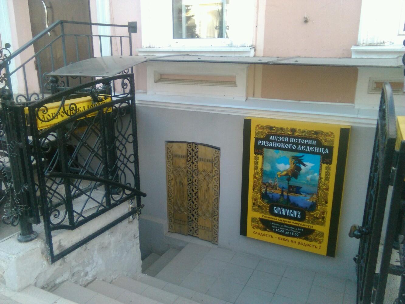 «Музей Истории Рязанского Леденца» фото 7