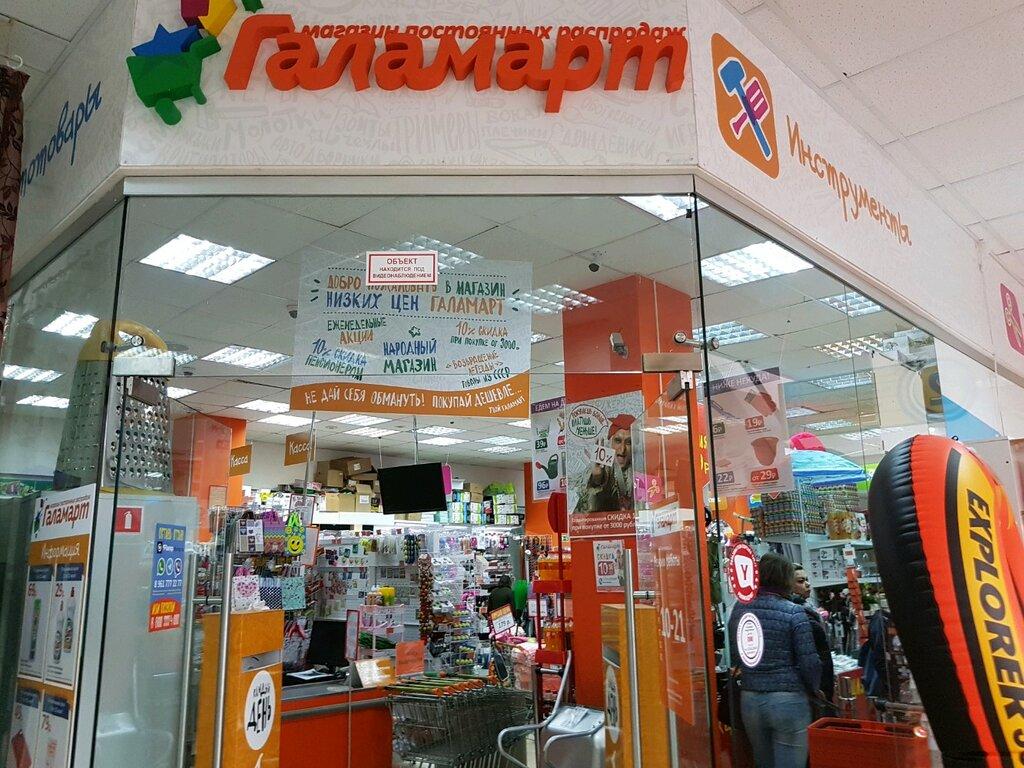 товары для дома — Галамарт — Пермь, фото №2