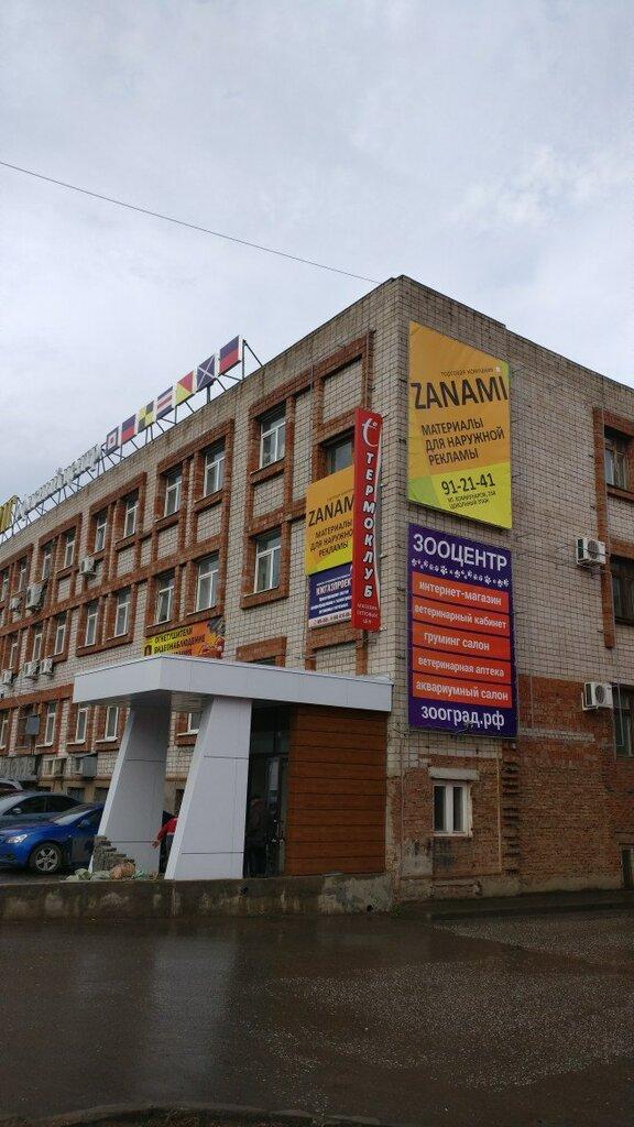 зоомагазин — Зооград — Ижевск, фото №2