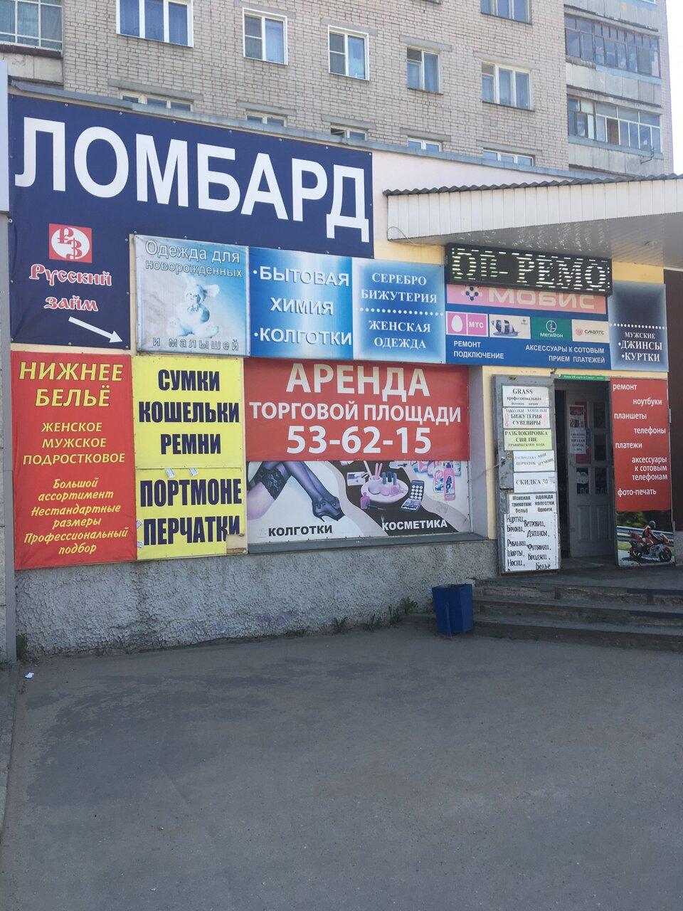 Иваново ломбарды в стоимость дубаи часов
