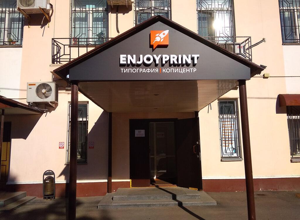 типография — Enjoyprint — Москва, фото №3