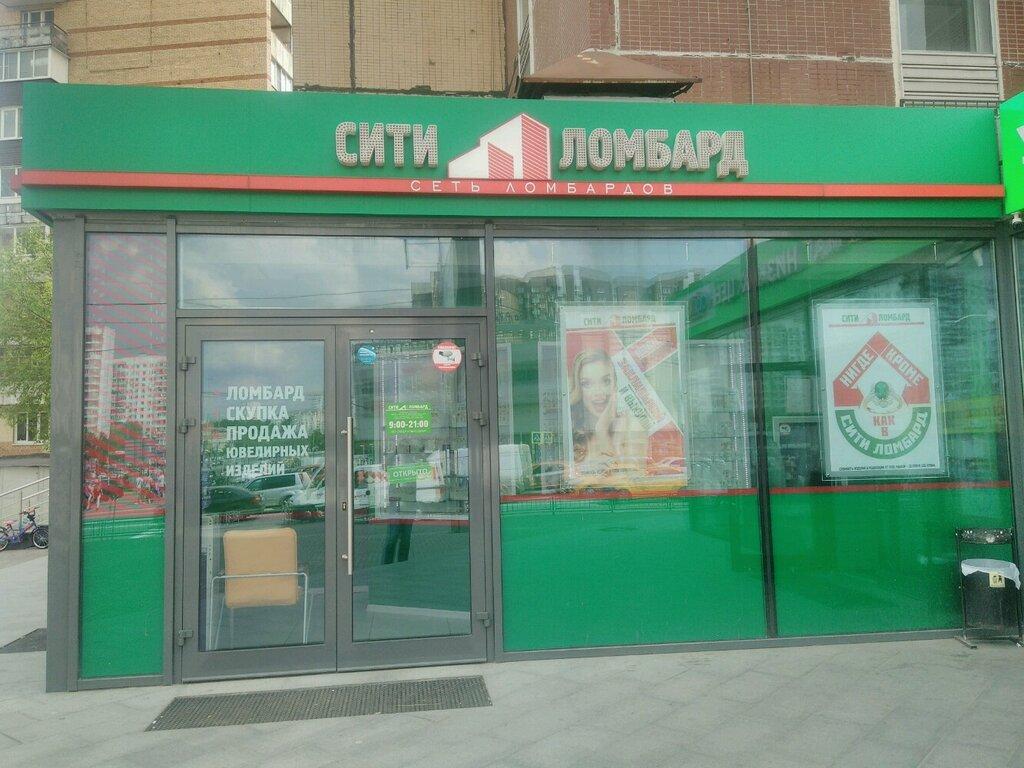 Москва сити ломбард работы ломбард электросталь на советской часы