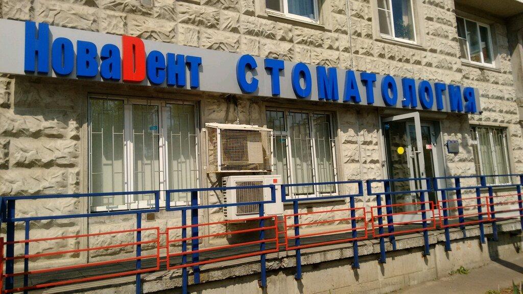 стоматологическая клиника — НоваДент — Москва, фото №2