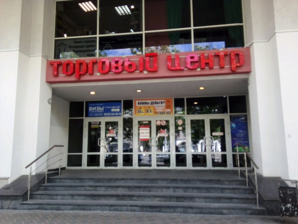 торговый центр — Немига 3 — Минск, фото №1