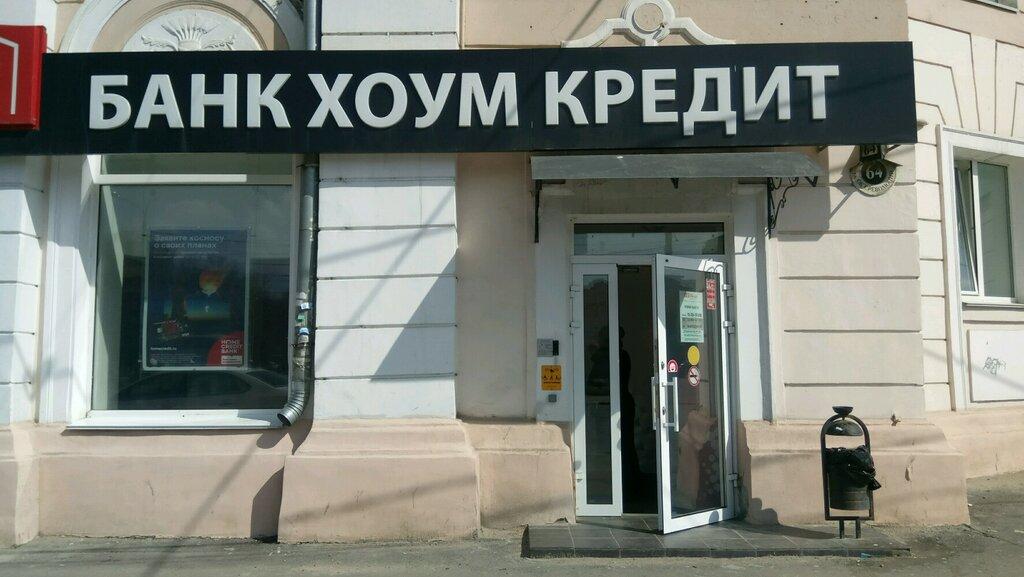 адреса хоме кредит банка в нижнем новгороде