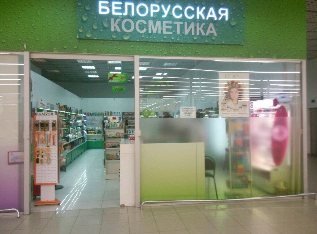 Купить белорусскую косметику краснодар купить израильскую косметику в красноярске