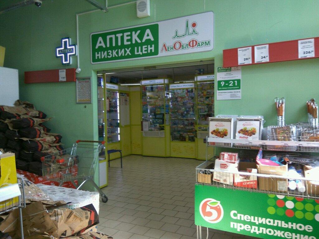 аптека — ЛенОблФарм — Санкт-Петербург, фото №3