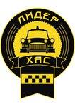 Такси Лидер