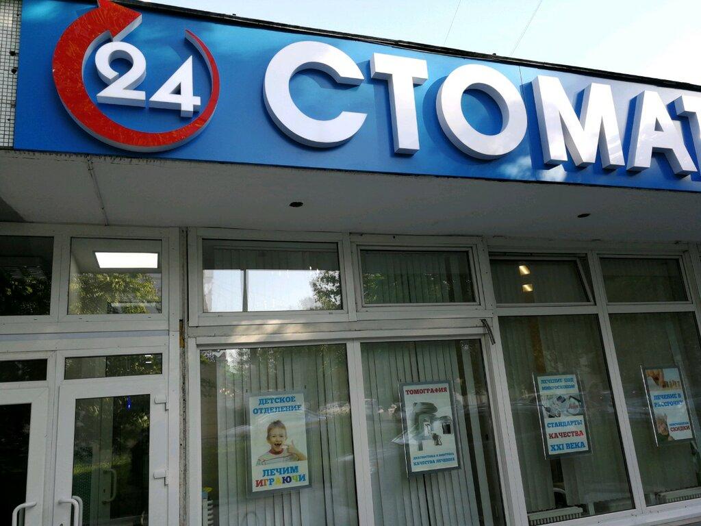 стоматологическая клиника — ПрофиДент — Московский, фото №2