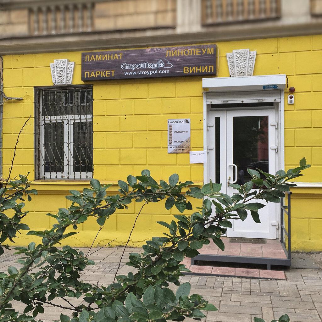 напольные покрытия — СтройПол — Самара, фото №1