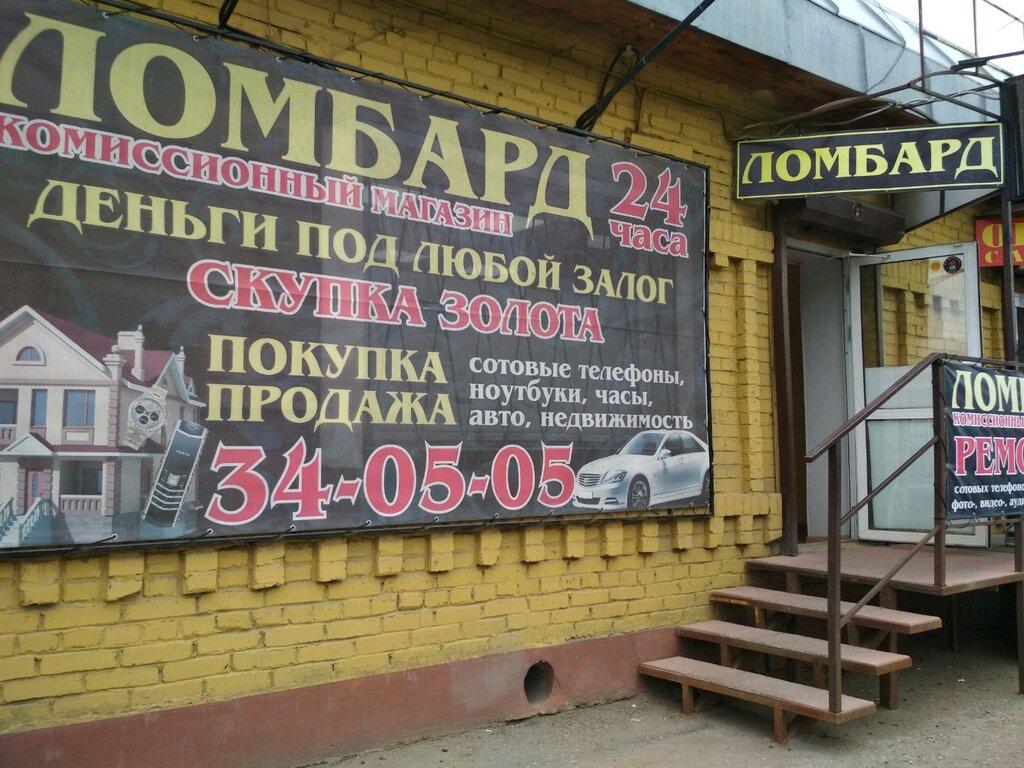Техника ломбарды в омске часов луч камня стоимость 23