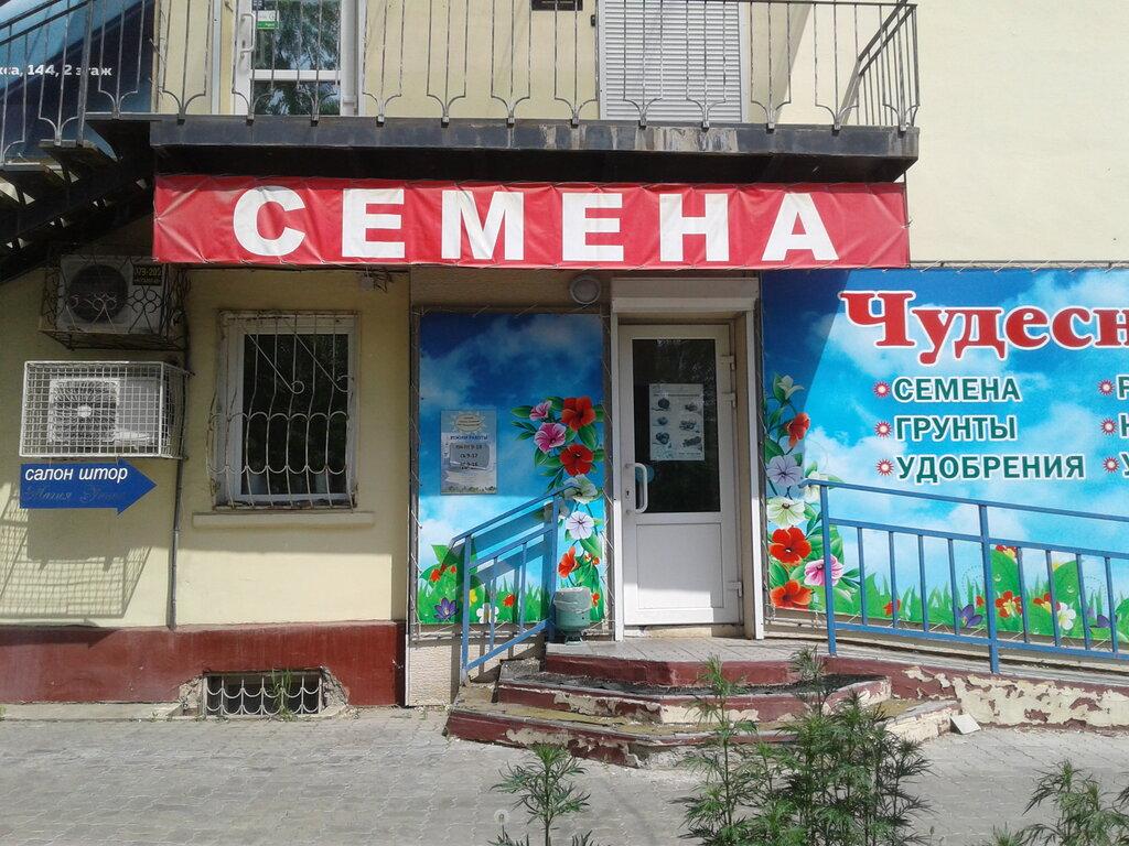 Магазин Семена Хабаровск