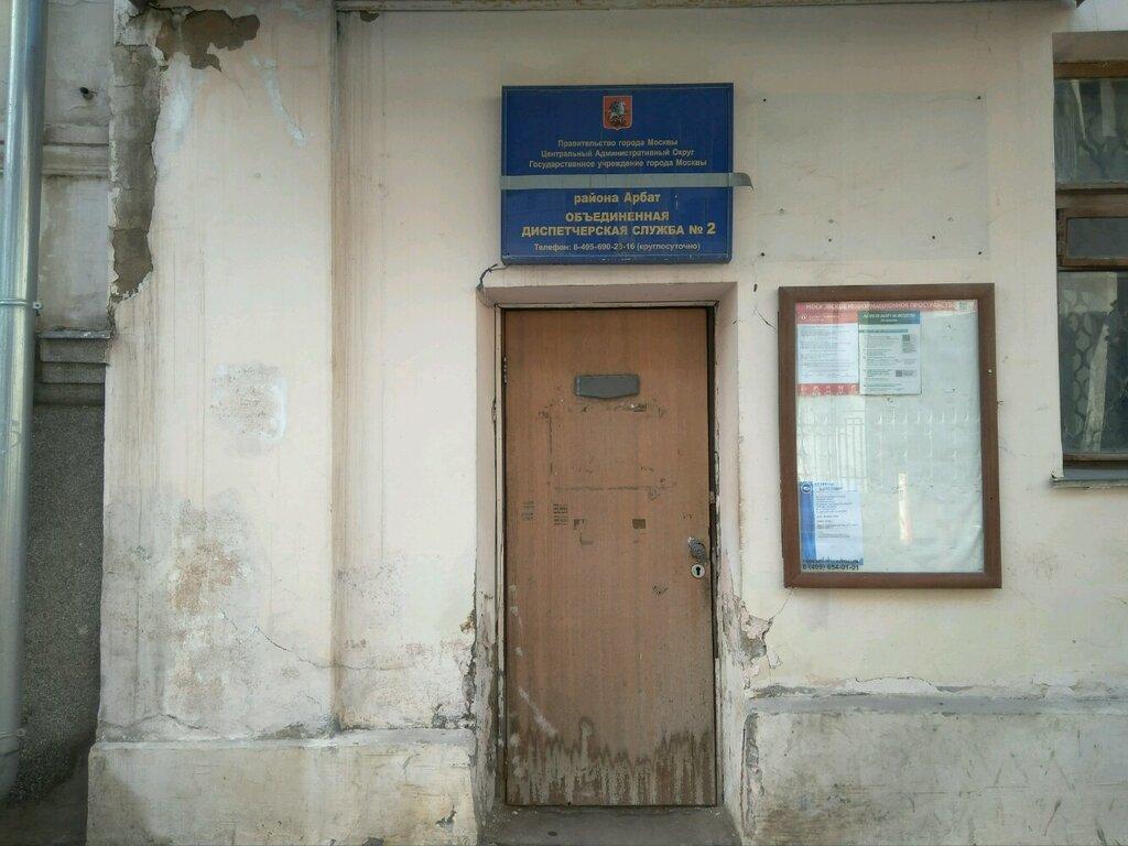 жилищник района арбат главный бухгалтер