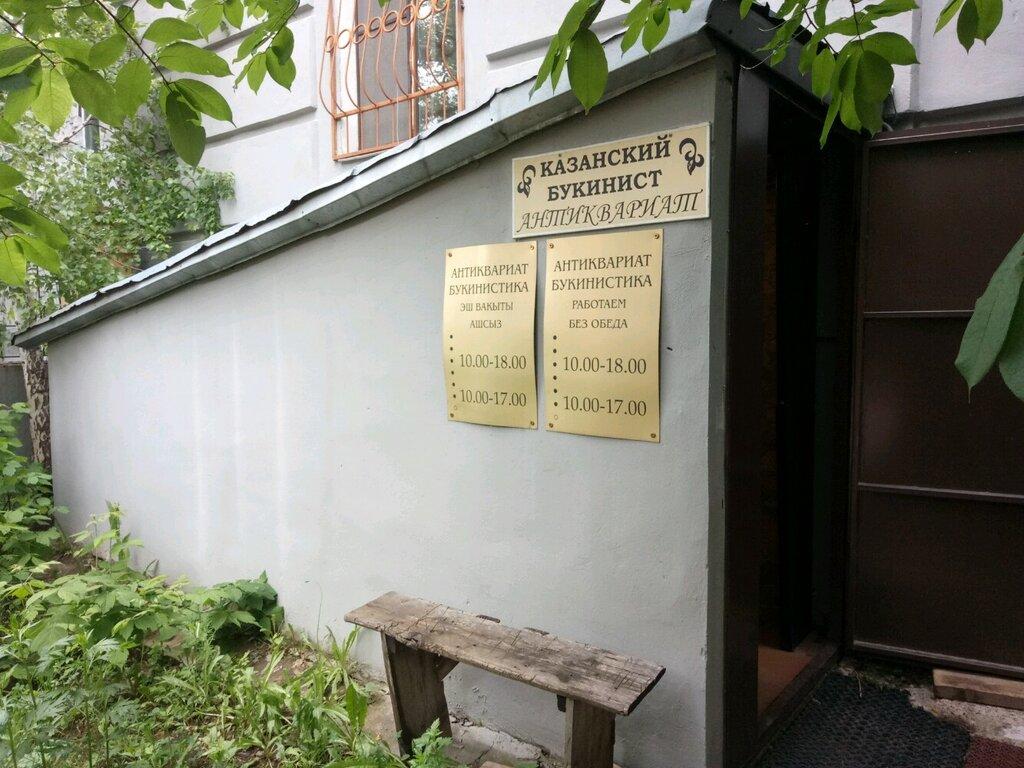 Букинистический Магазин Казань