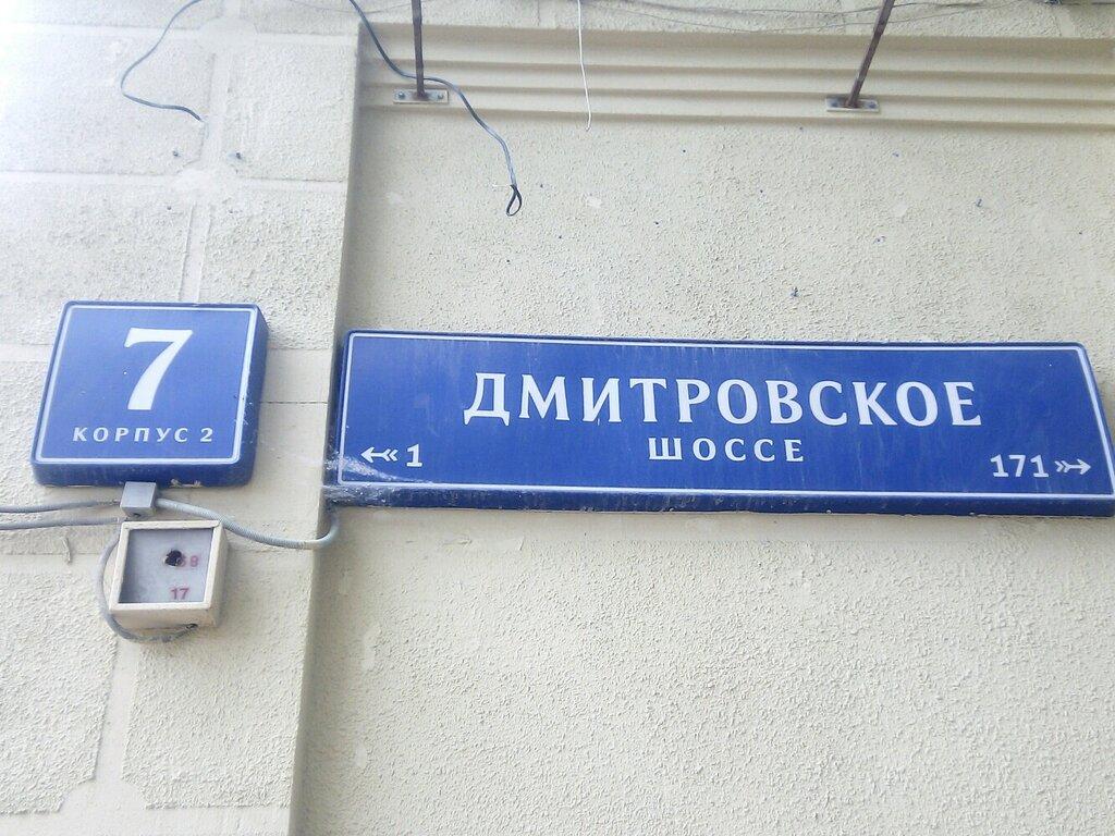 страховая компания — Ингосстрах, офис урегулирования убытков — Москва, фото №1