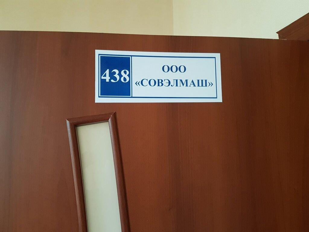 научно-производственная организация — СовЭлМаш — Зеленоград, фото №3