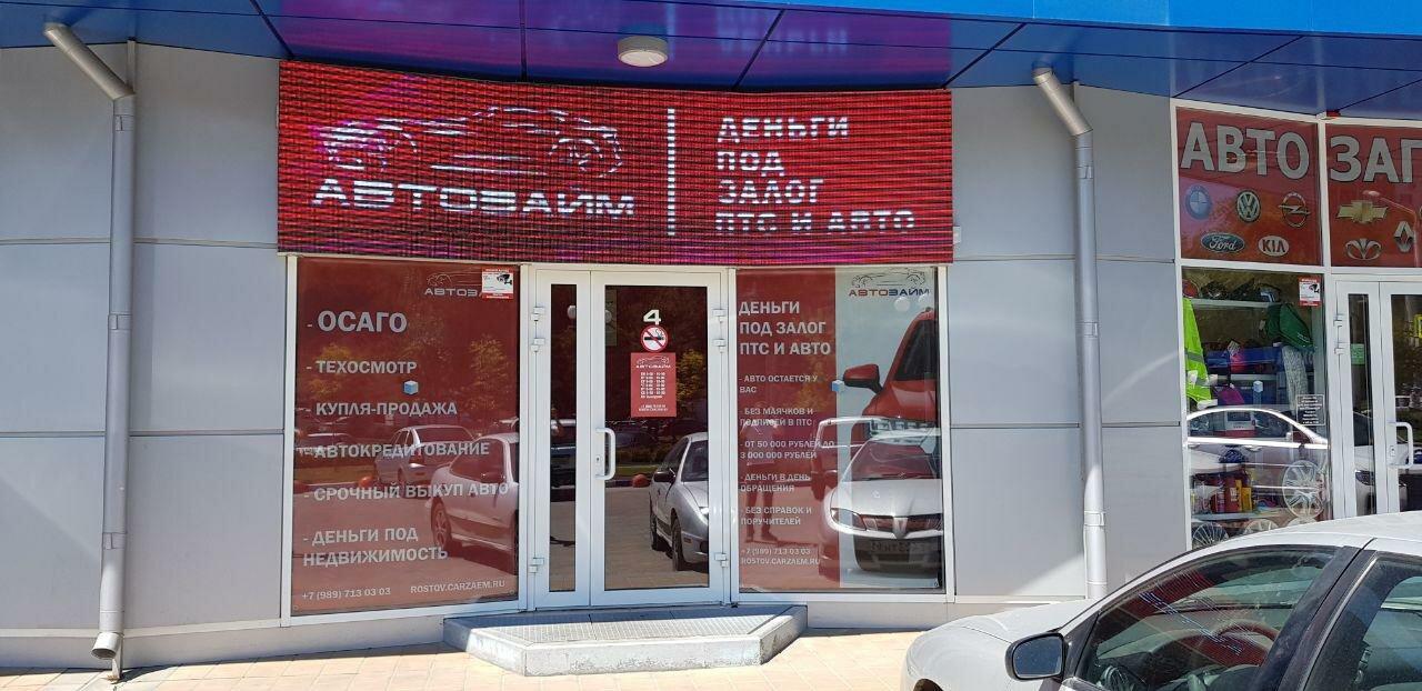 Автоломбарды ростова продажа авто круглосуточно автоломбарды в нижнем новгороде залог