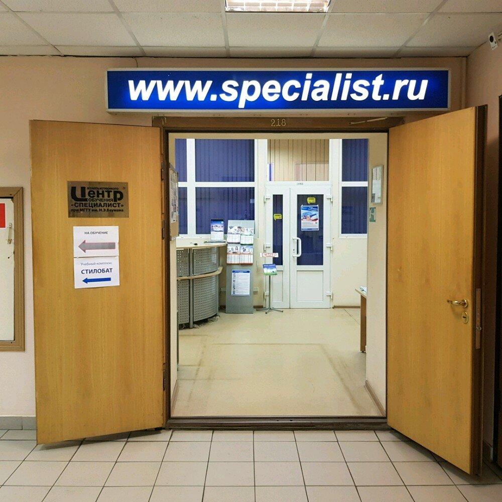 учебный центр — Специалист, при МГТУ им. Баумана — Москва, фото №2