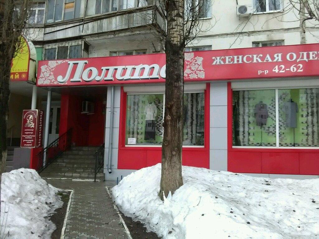 Магазин Лолита Женской Одежды Воронеж Каталог