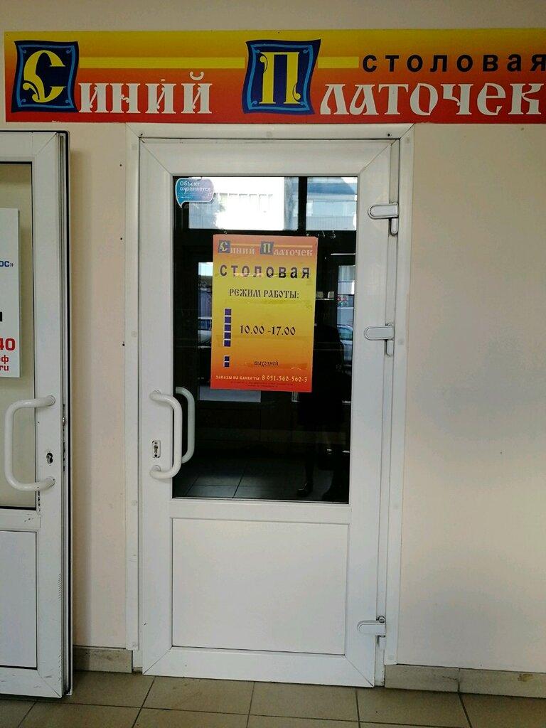 столовая — Синий Платочек — Воронеж, фото №1