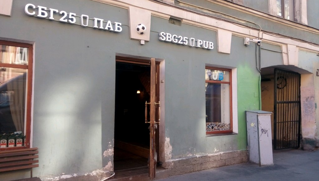 pub, bar — Sbg-25 — Saint Petersburg, фото №1