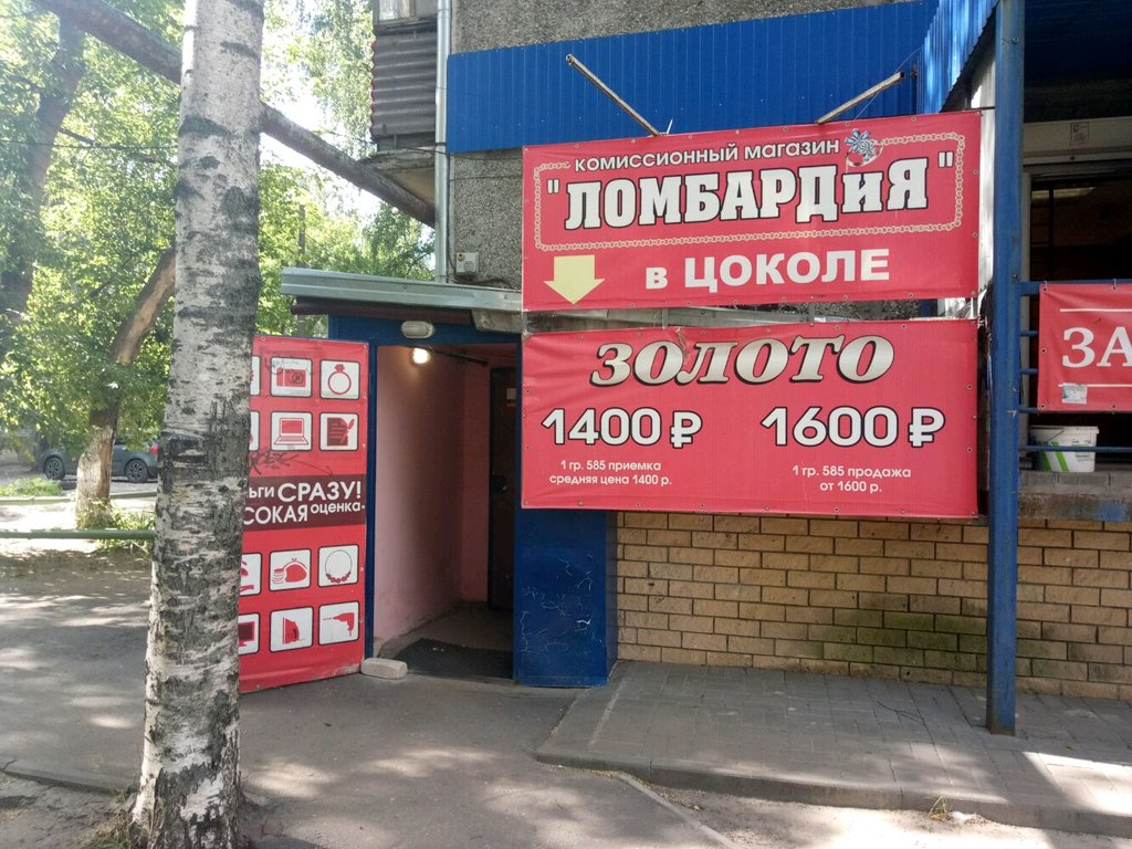 Новгород ломбард 24 автозавод нижний часа сауны стоимость одного часа