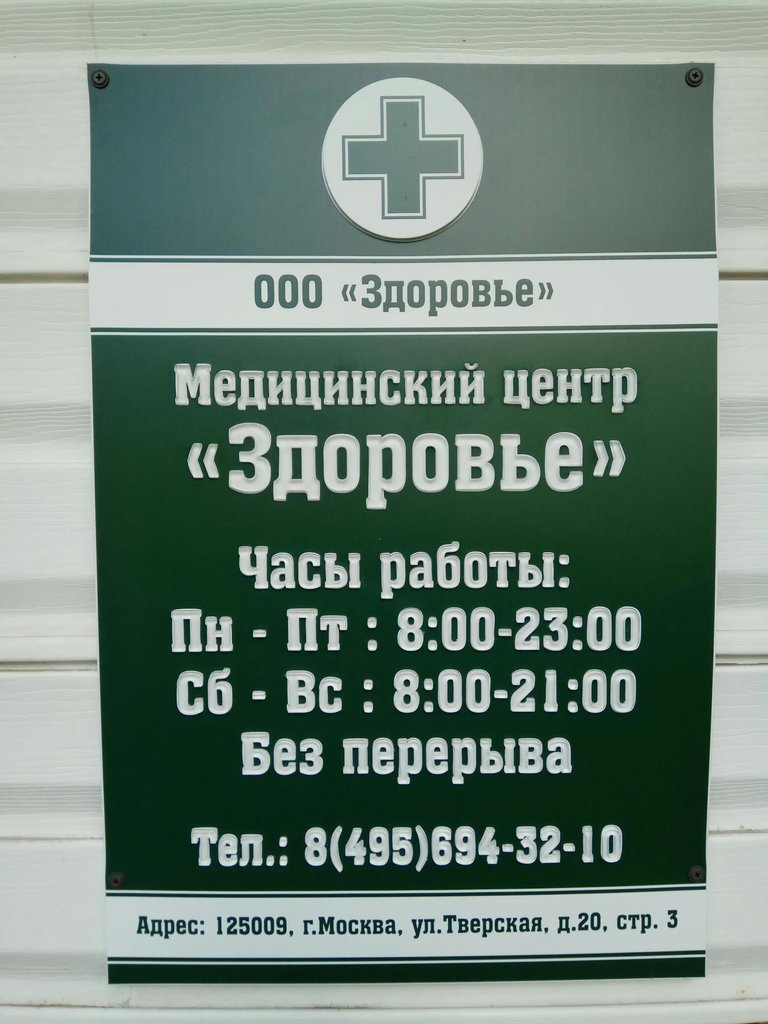 medical center, clinic — Zdorovye — Moscow, photo 1