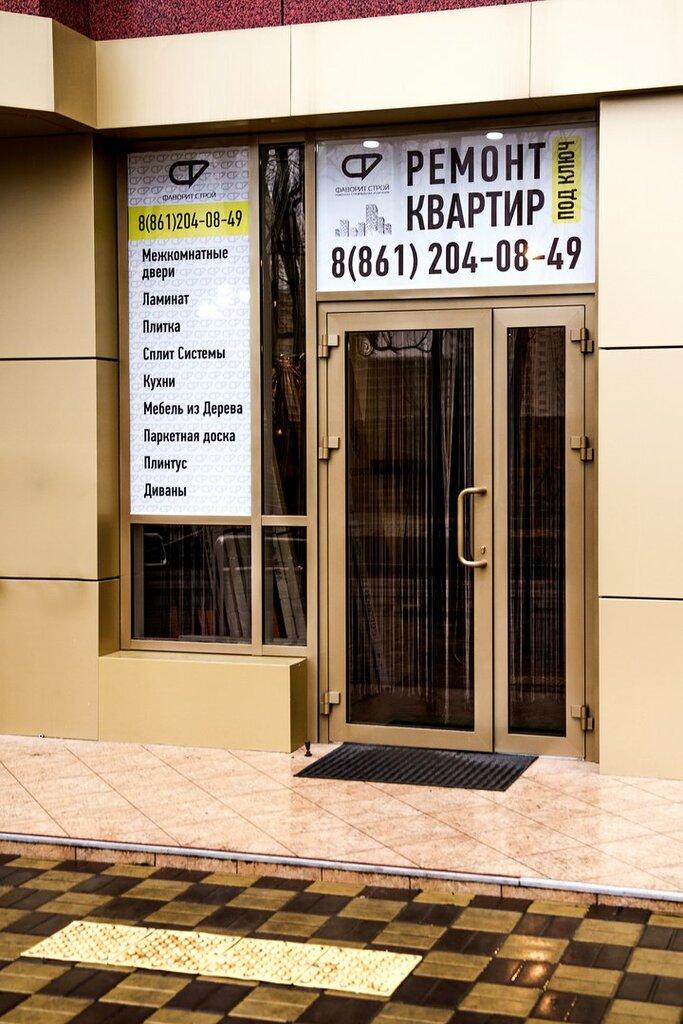 строительные и отделочные работы — Фаворит Строй — Краснодар, фото №4