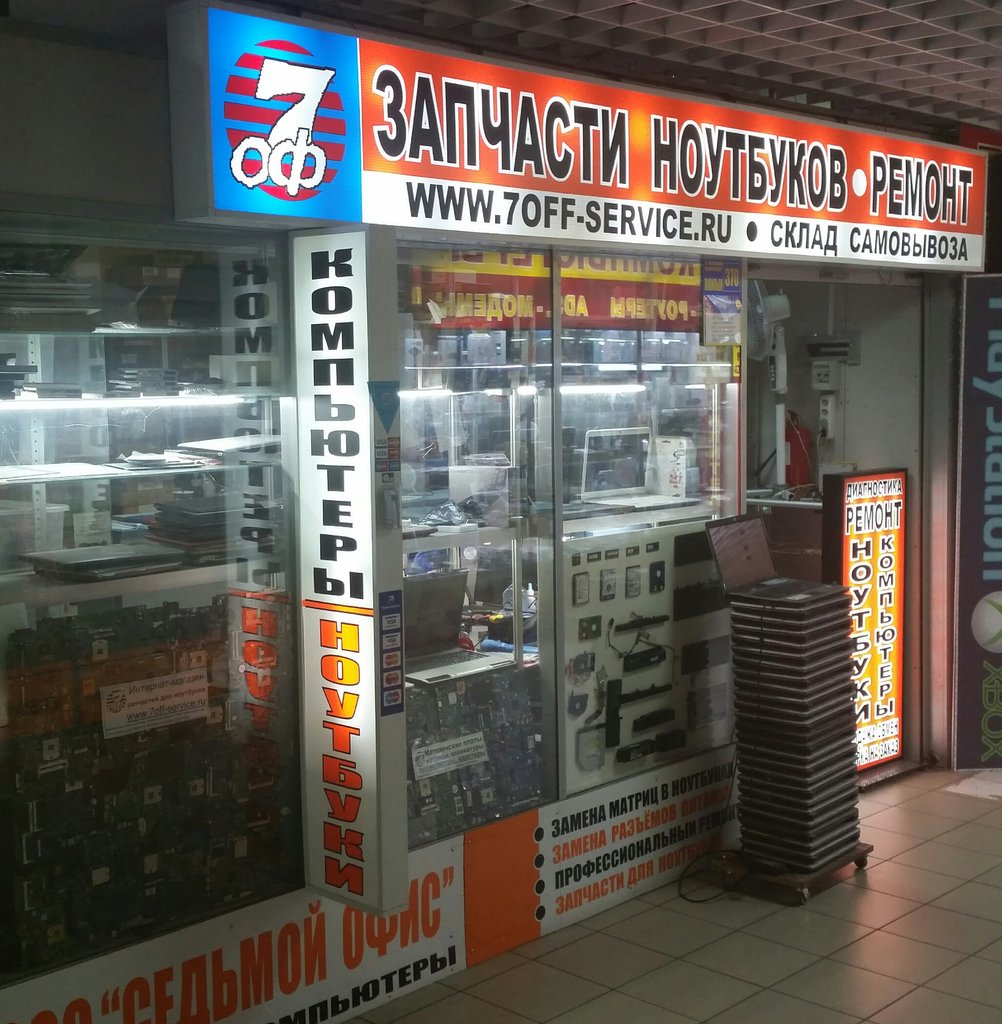 интернет-магазин — Седьмой офис - сервис — Москва, фото №1