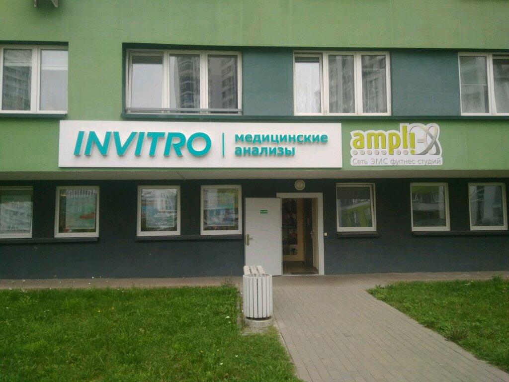 медицинская лаборатория — Invitro — Минск, фото №1