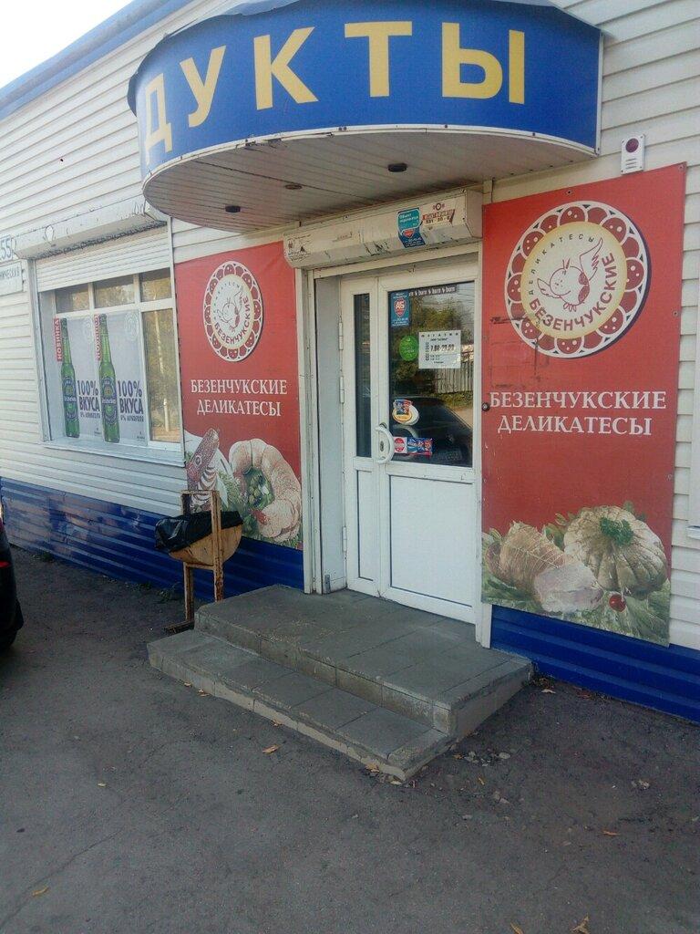 Алма Магазин Самара