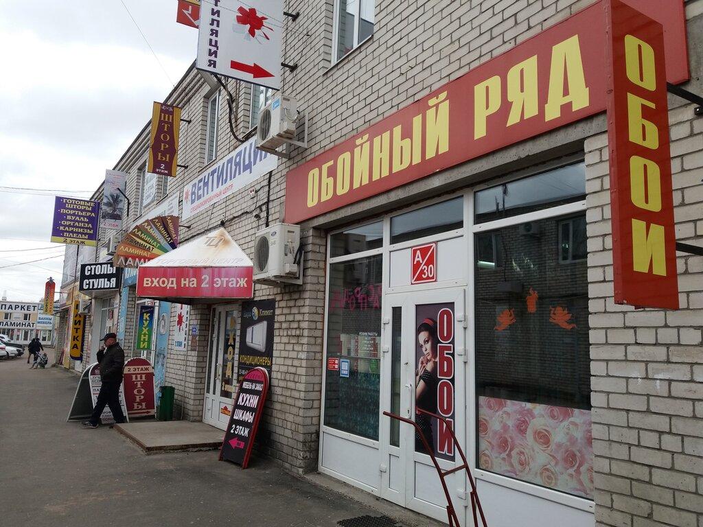 Магазины Рядом Брянск