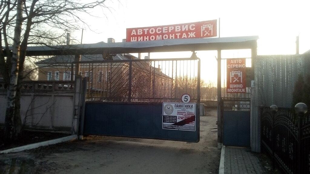 автосервис, автотехцентр — Автоклинч — Королёв, фото №2