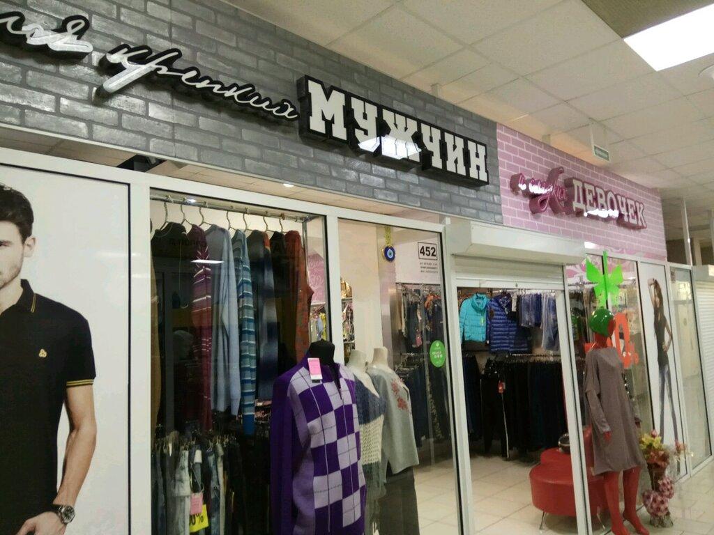 Магазин Омск Одежды Мужские