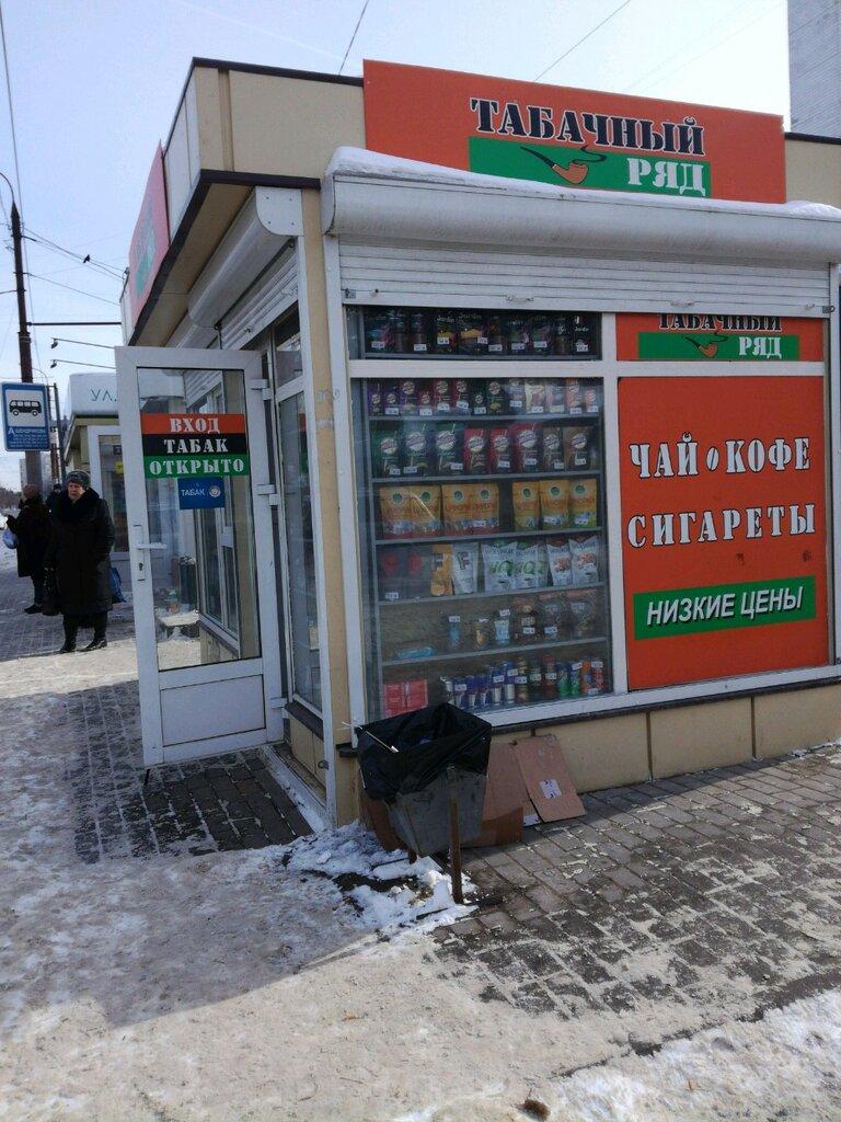 Ближайшие Табачные Магазины Рядом Со Мной