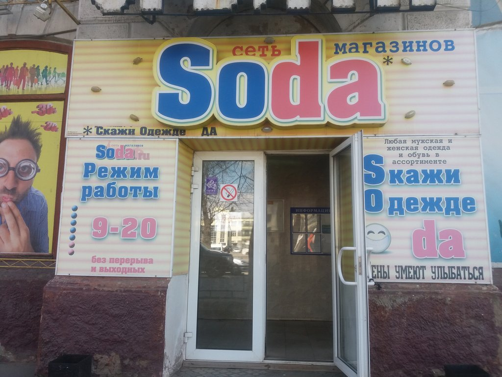 Магазин Сода Иваново