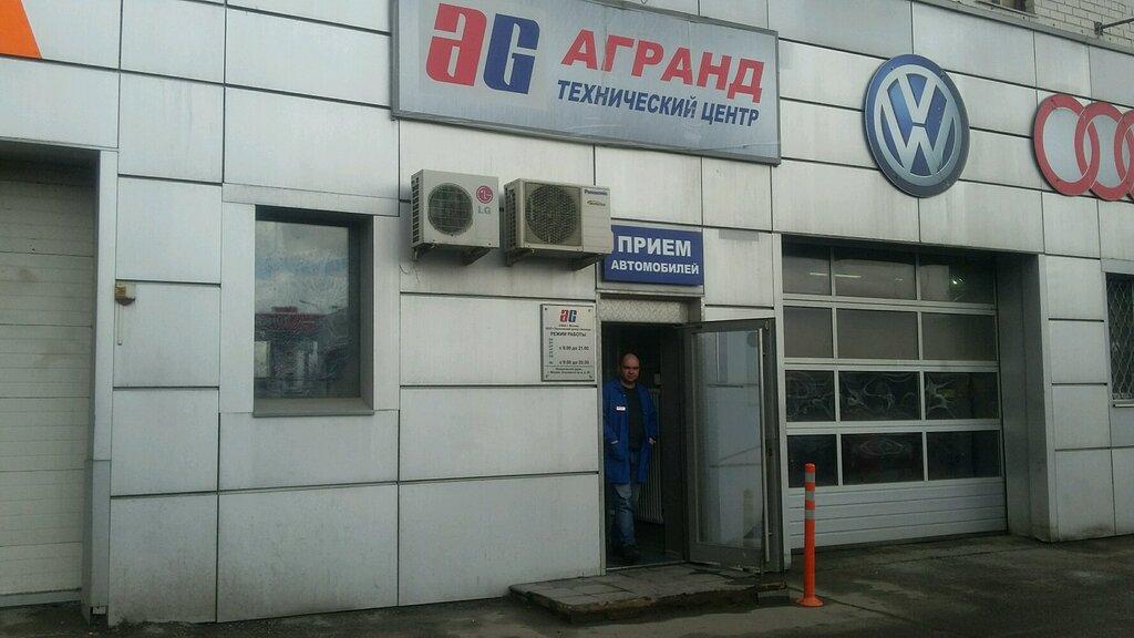 автосервис, автотехцентр — Агранд — Москва, фото №5