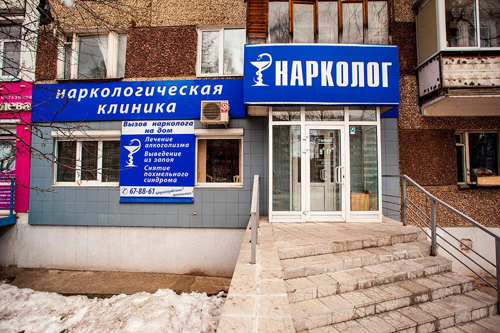 Пушкинская наркология лечение наркомании нетрадиционная медицина