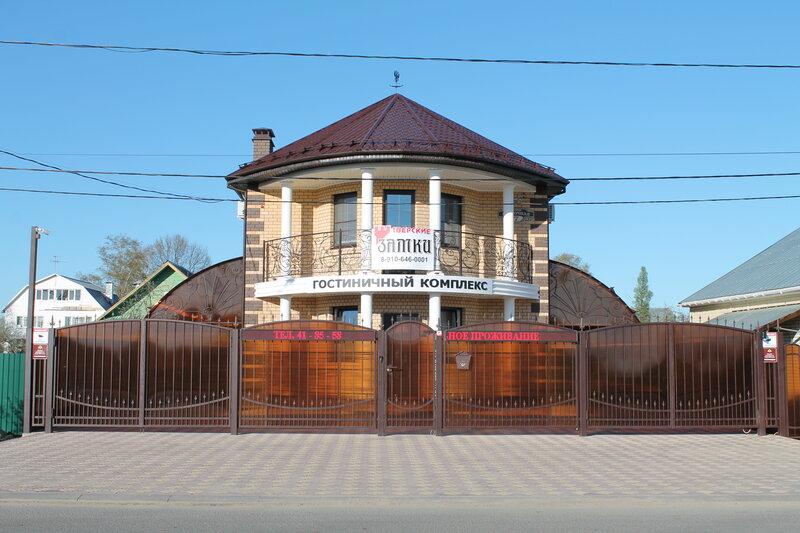 Гостиничный комплекс Тверские Замки