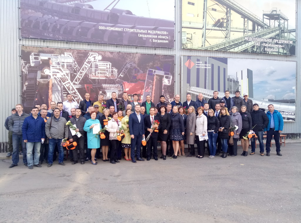 ао курганский машиностроительный завод конвейерного оборудования г курган