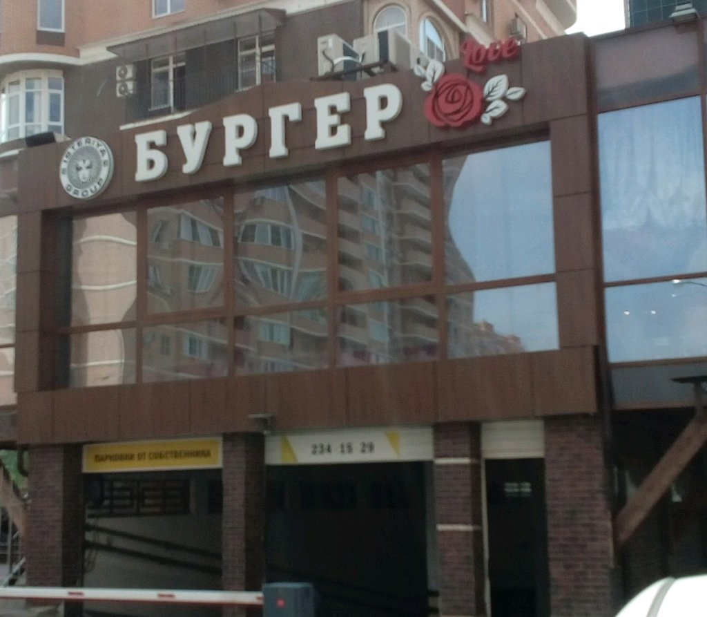 restaurant — Барашки — Krasnodar, photo 1