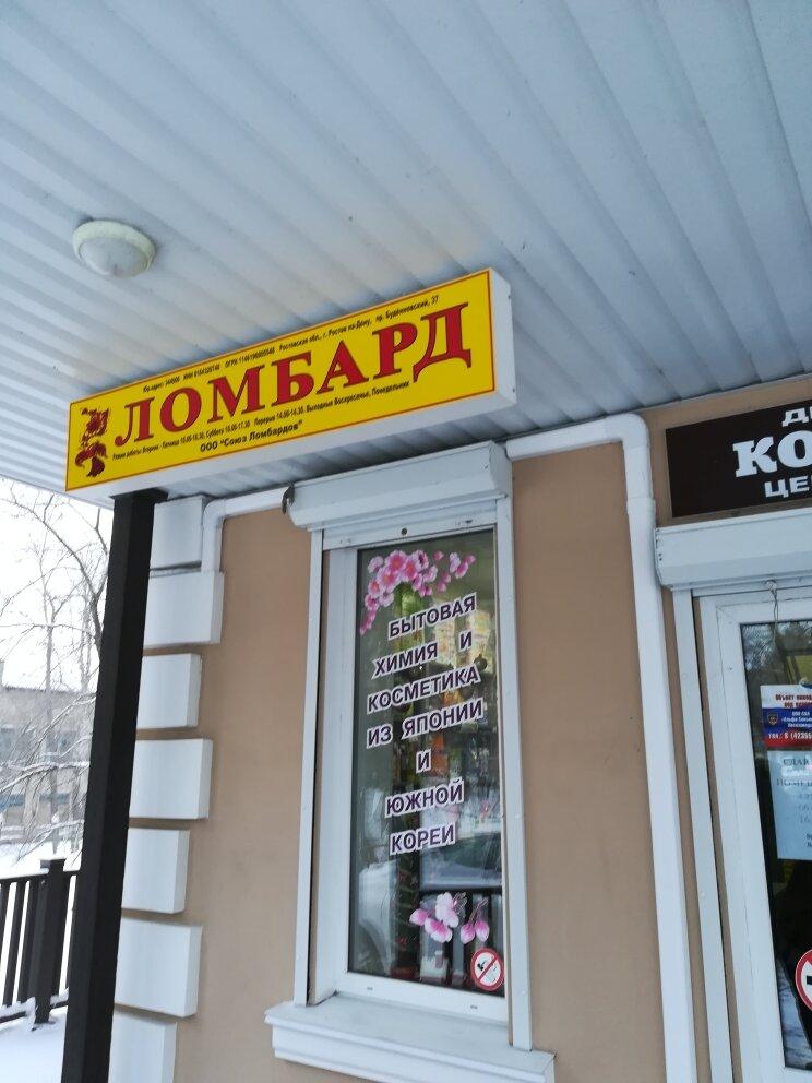 Ломбардов пушкин союз украшения регионголд ломбард ювелирные