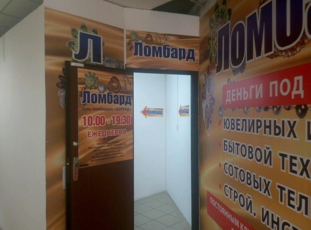 Краснодар ставропольская ломбард часы продать
