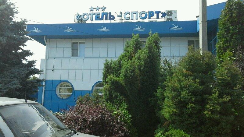 Отель-Спорт