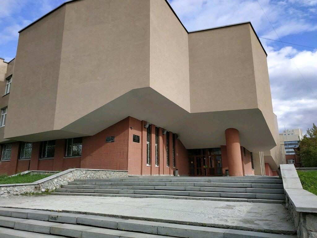 музыкальное образование — Уральский музыкальный колледж — Екатеринбург, фото №1