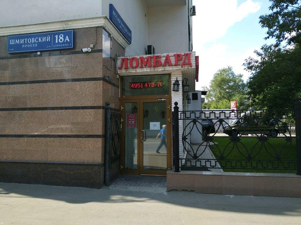 Ломбард москва пр автосалон steamauto24 москва отзывы